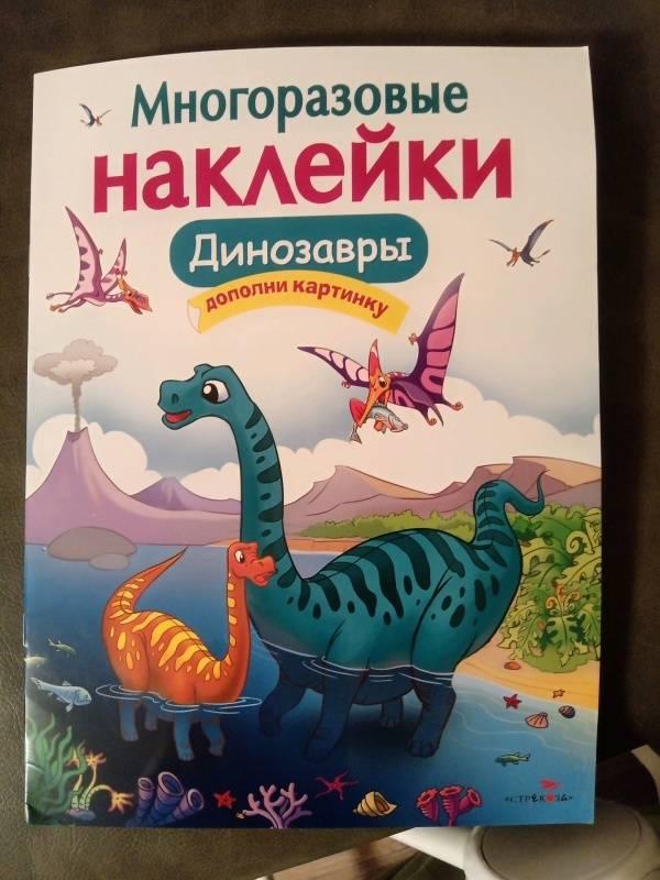 Иллюстрация 24 из 24 для МНОГОРАЗОВЫЕ НАКЛЕЙКИ. Динозавры - О. Головачева | Лабиринт - книги. Источник: Лабиринт