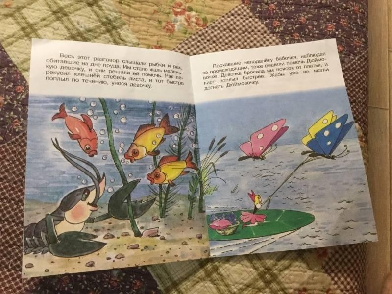 Иллюстрация 11 из 16 для Дюймовочка - Ганс Андерсен | Лабиринт - книги. Источник: Ильина  Инна Викторовна