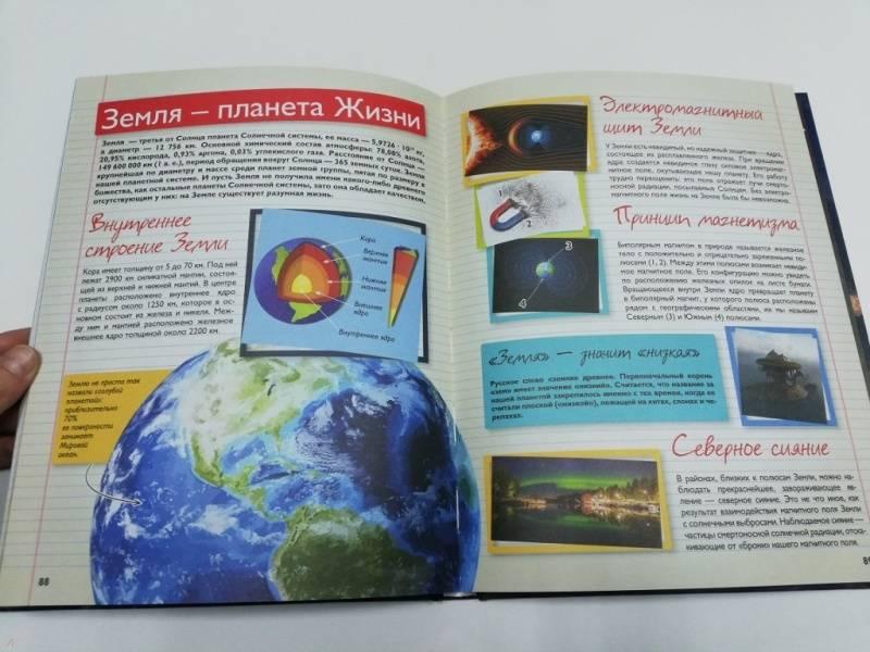 Иллюстрация 27 из 28 для Астрономия и космос - Вячеслав Ликсо | Лабиринт - книги. Источник: dbyyb