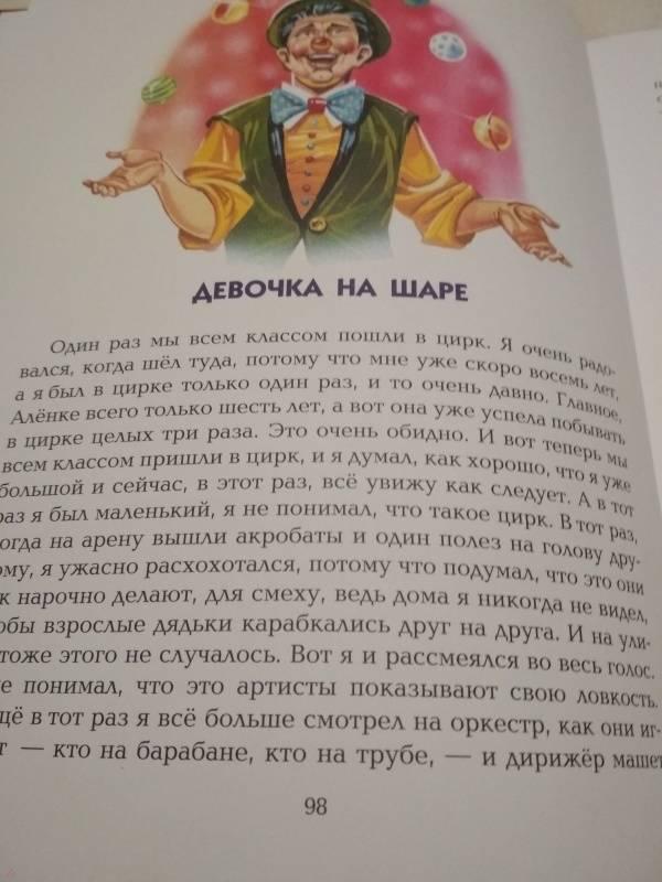 Иллюстрация 63 из 76 для Денискины рассказы - Виктор Драгунский   Лабиринт - книги. Источник: Полапа  Татьяна Александровна