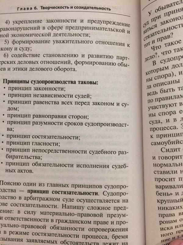 Иллюстрация 5 из 5 для Гражданский кодекс для чайников - Дмитрий Усольцев | Лабиринт - книги. Источник: Лабиринт