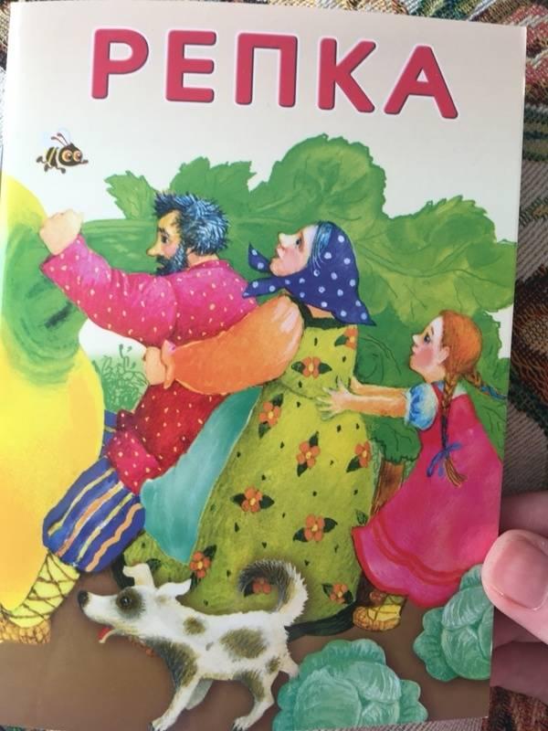 Иллюстрация 61 из 61 для Маленькие сказочки. Репка. Курочка Ряба   Лабиринт - книги. Источник: Старченко  Любовь