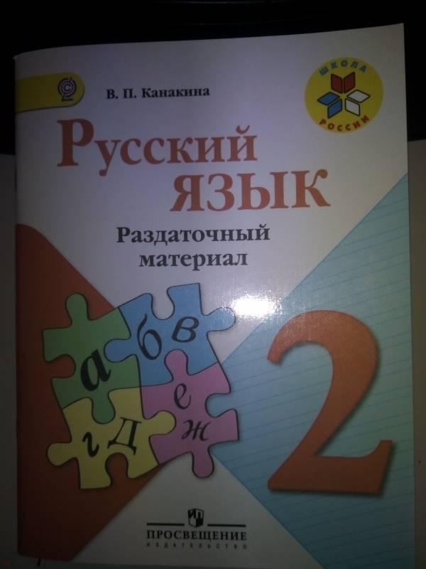 Иллюстрация 11 из 19 для Русский язык. 2 класс ...