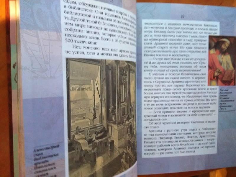 Иллюстрация 36 из 54 для Жизнь замечательных детей. Книга четвертая - Валерий Воскобойников | Лабиринт - книги. Источник: Борман