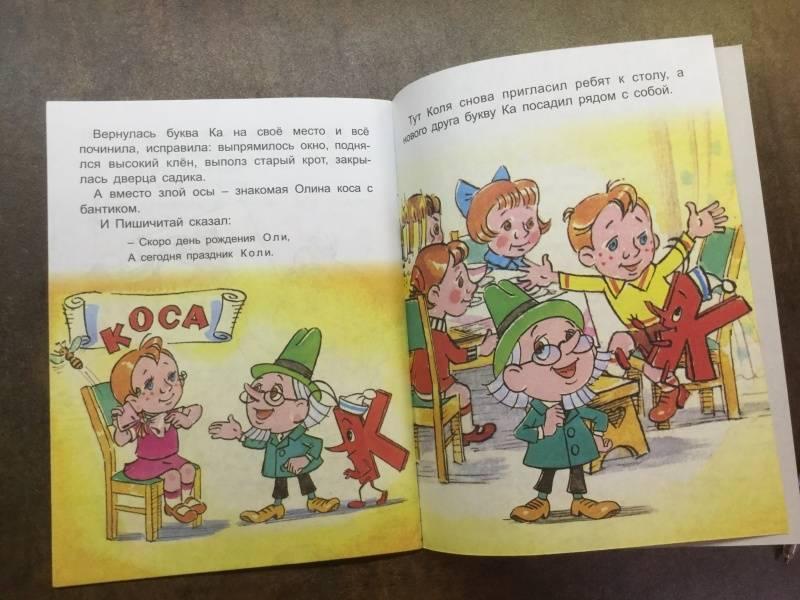 Иллюстрация 30 из 36 для Наш друг Пишичитай - Е. Агранович   Лабиринт - книги. Источник: Ильина  Инна Викторовна