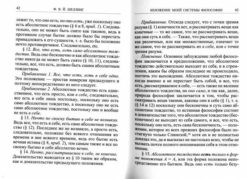 Иллюстрация 11 из 20 для Изложение моей системы философии - Шеллинг Фридрих Вильгельм Йозеф | Лабиринт - книги. Источник: Сергей С.