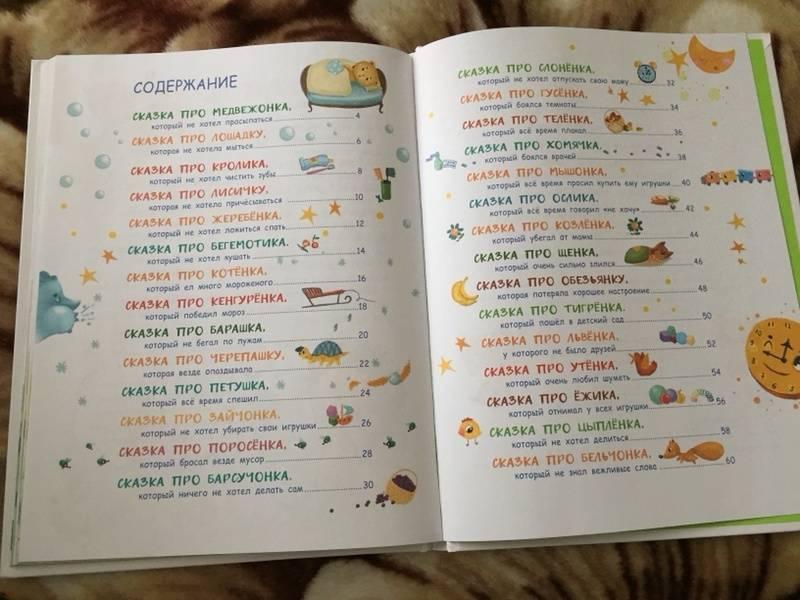 Иллюстрация 23 из 38 для Сказки от слезок для тех, кто маму не слушает - Елена Ульева   Лабиринт - книги. Источник: Дирий  Кристина