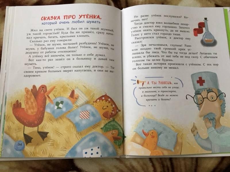 Иллюстрация 24 из 38 для Сказки от слезок для тех, кто маму не слушает - Елена Ульева | Лабиринт - книги. Источник: Дирий  Кристина