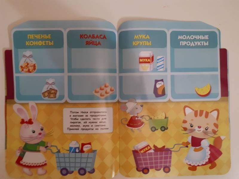 Иллюстрация 4 из 31 для Наклейки для малышей. Холодильник - Е. Никитина | Лабиринт - книги. Источник: Elena  Antimir