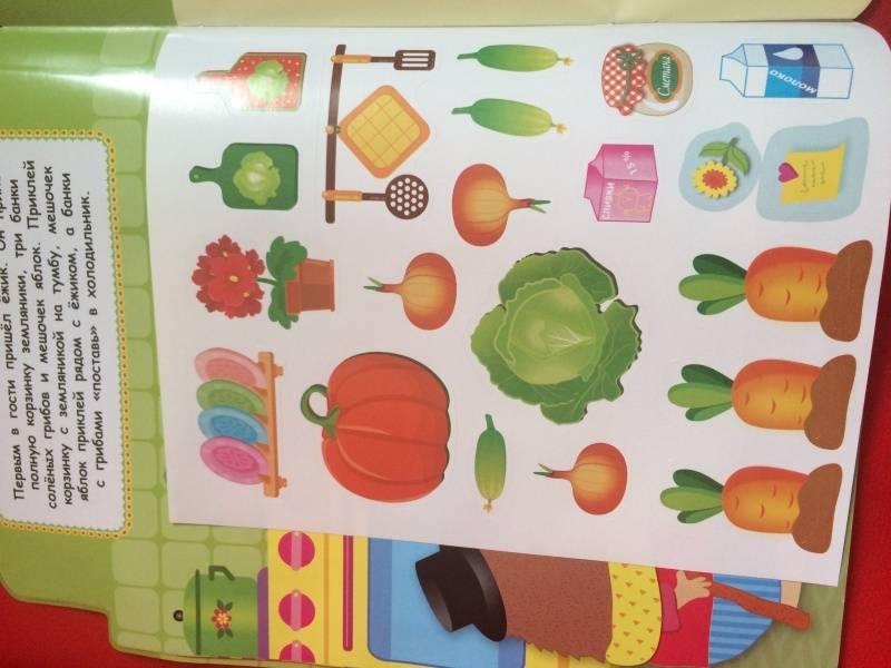 Иллюстрация 10 из 31 для Наклейки для малышей. Холодильник - Е. Никитина | Лабиринт - книги. Источник: Лабиринт