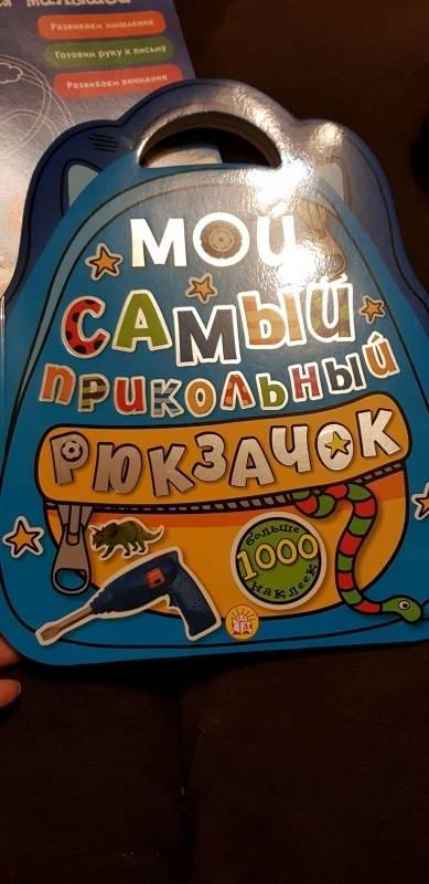 Иллюстрация 6 из 11 для Мой самый прикольный рюкзачок (синяя)   Лабиринт - книги. Источник: Nosta-Lind