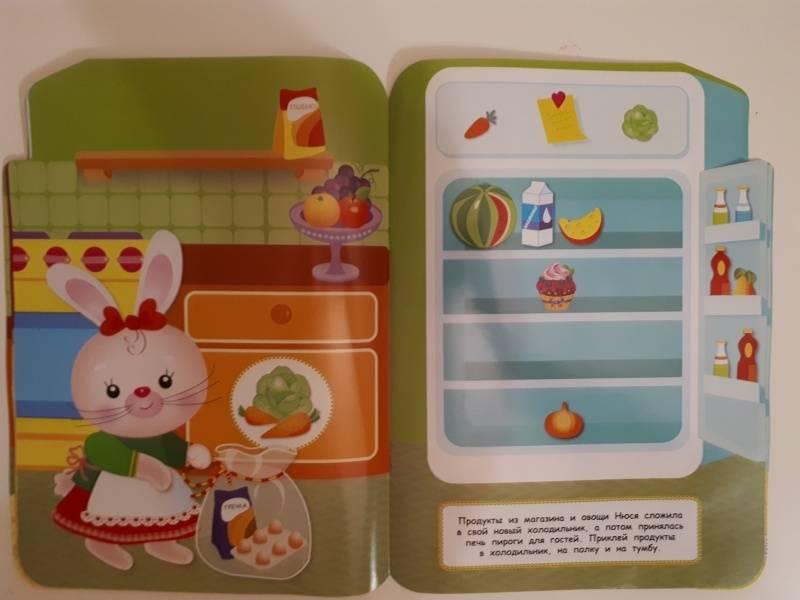 Иллюстрация 5 из 31 для Наклейки для малышей. Холодильник - Е. Никитина | Лабиринт - книги. Источник: Elena  Antimir