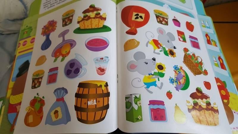 Иллюстрация 15 из 31 для Наклейки для малышей. Холодильник - Е. Никитина | Лабиринт - книги. Источник: Лабиринт