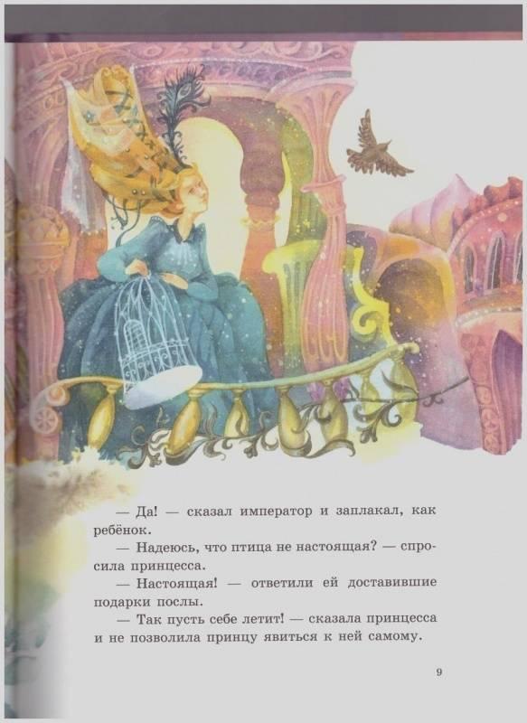 Иллюстрация 14 из 15 для Свинопас - Ханс Андерсен | Лабиринт - книги. Источник: LanaEr