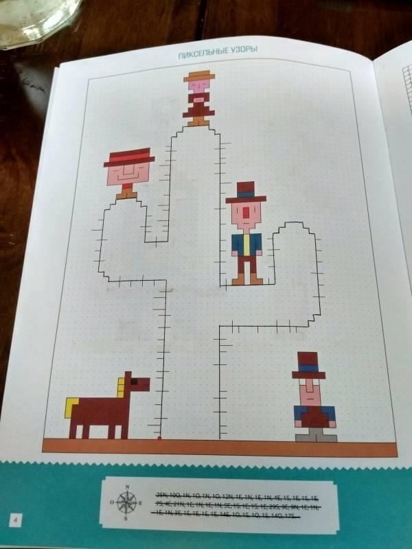 Иллюстрация 24 из 31 для Пиксель-арт | Лабиринт - книги. Источник: Соснина Екатерина