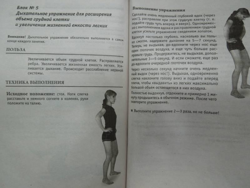 Иллюстрация 25 из 25 для Исправляем осанку. Уникальная лечебная гимнастика - Лана Палей | Лабиринт - книги. Источник: Королева  Кристина