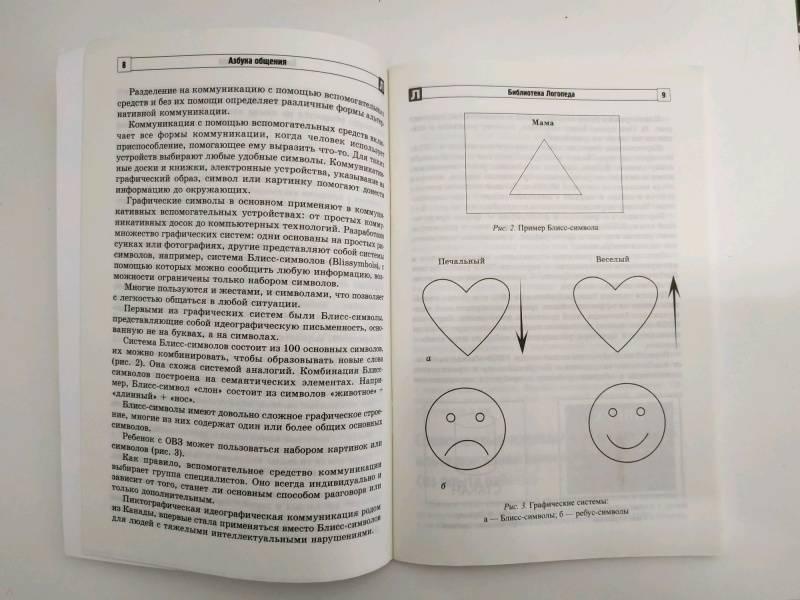 Иллюстрация 2 из 6 для Азбука общения. Коррекционно-развивающая программа по альтернативной коммуникации для детей 4-7 лет - Танцюра, Горохова, Крупа | Лабиринт - книги. Источник: Наталишечка
