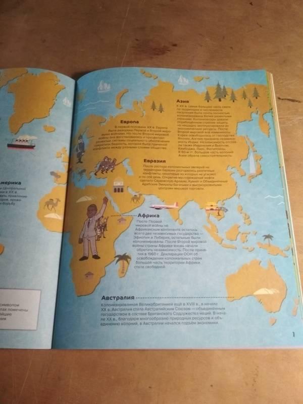 Иллюстрация 15 из 17 для Новейшая история: невероятный ХХ век - Джон Фарндон | Лабиринт - книги. Источник: Ezh Ezh