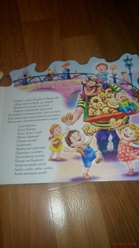 Иллюстрация 15 из 15 для Бармалей - Корней Чуковский | Лабиринт - книги. Источник: Olga Sevaeva