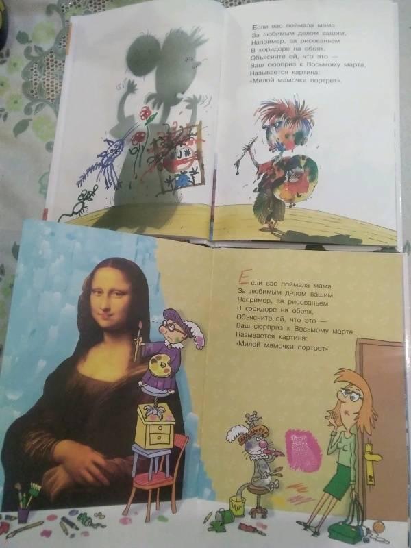 Иллюстрация 36 из 38 для Вредные советы - Григорий Остер | Лабиринт - книги. Источник: Балашова Татьяна