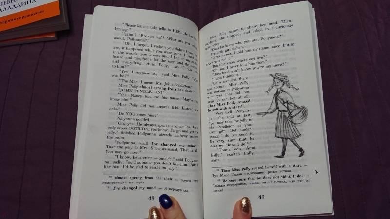Иллюстрация 27 из 31 для Поллианна - Элинор Портер   Лабиринт - книги. Источник: anka46