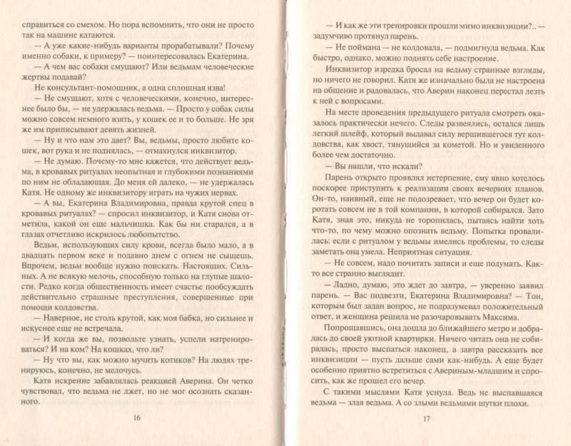 Иллюстрация 20 из 20 для Последний крик банши - Юлия Журавлева   Лабиринт - книги. Источник: Яровая Ирина