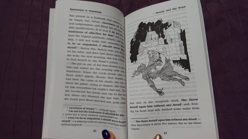 Иллюстрация 30 из 37 для Английские сказки для девочек | Лабиринт - книги. Источник: anka46