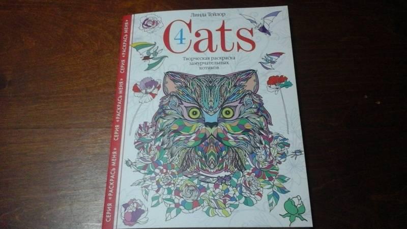 Иллюстрация 7 из 15 для Cats4. Творческая раскраска ...