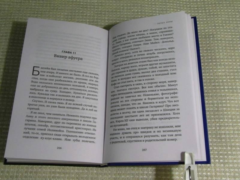 Иллюстрация 20 из 29 для Пепел Анны - Эдуард Веркин | Лабиринт - книги. Источник: leo tolstoy