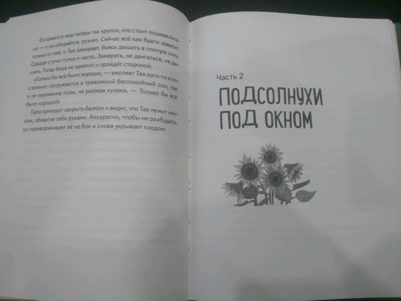 Иллюстрация 3 из 7 для Царское дело - Наталья Савушкина | Лабиринт - книги. Источник: Дианочка  Диана