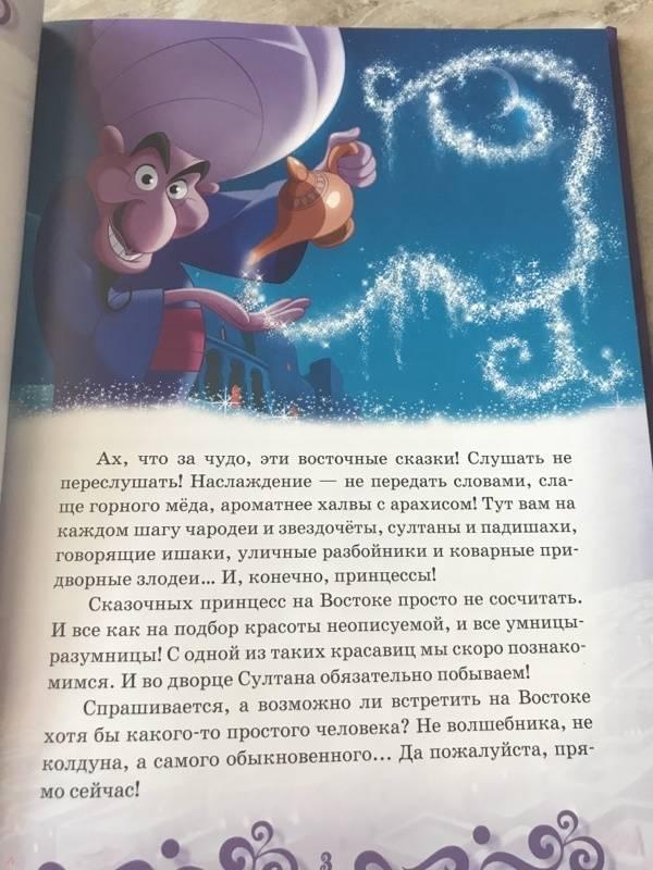 Иллюстрация 41 из 49 для Аладдин. Тайна старой лампы | Лабиринт - книги. Источник: Юлия Позднякова(Брусиловская)