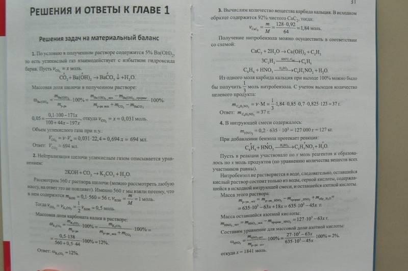 олимпиадные задания по химии 8 класс с ответами