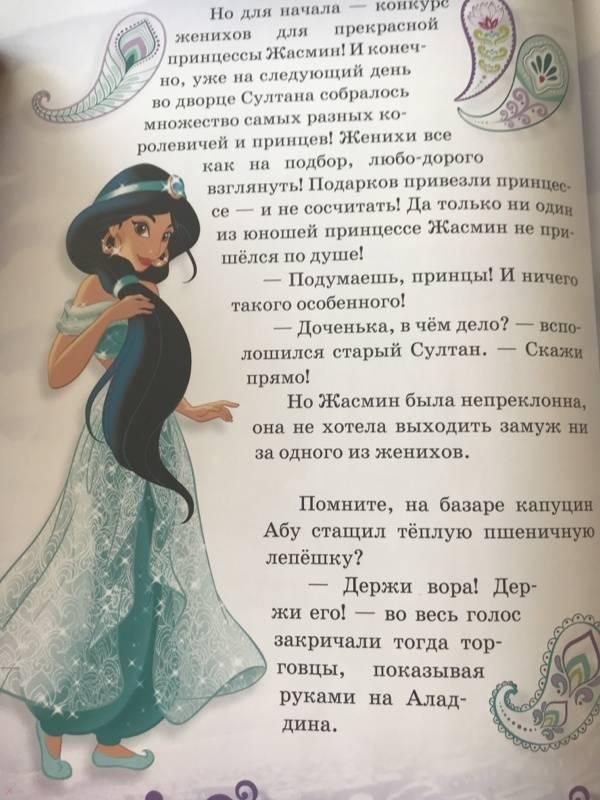 Иллюстрация 43 из 49 для Аладдин. Тайна старой лампы | Лабиринт - книги. Источник: Юлия Позднякова(Брусиловская)