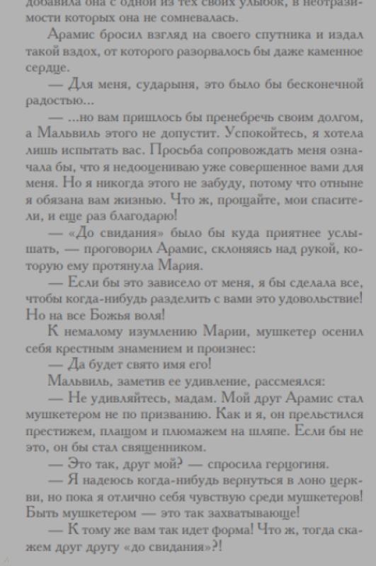 Иллюстрация 6 из 15 для Страсти по Марии. В 2-х томах - Жюльетта Бенцони | Лабиринт - книги. Источник: Сурикатя