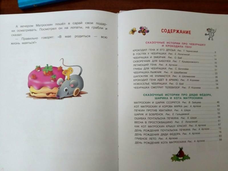 Иллюстрация 8 из 14 для Сказки для маленьких - Эдуард Успенский | Лабиринт - книги. Источник: Василенко  Диана