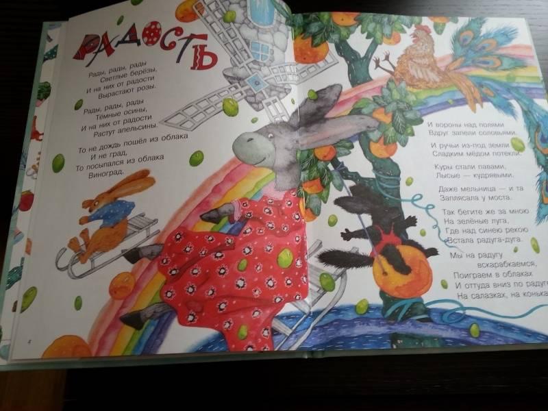 Иллюстрация 12 из 23 для Взял барашек карандашик - Корней Чуковский   Лабиринт - книги. Источник: Блинго