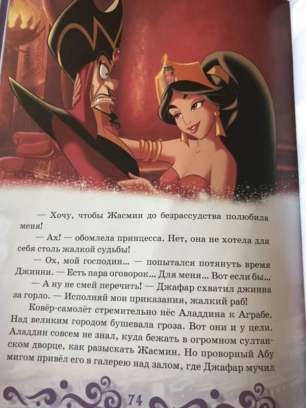 Иллюстрация 47 из 49 для Аладдин. Тайна старой лампы | Лабиринт - книги. Источник: Юлия Позднякова(Брусиловская)