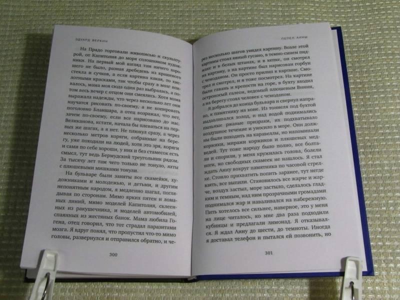 Иллюстрация 19 из 29 для Пепел Анны - Эдуард Веркин | Лабиринт - книги. Источник: leo tolstoy