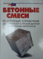 бетонные смеси рецептурный справочник скачать