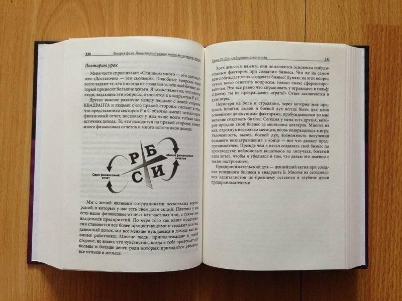 Иллюстрация 29 из 30 для Руководство богатого папы по инвестированию - Кийосаки, Лектер | Лабиринт - книги. Источник: Лабиринт