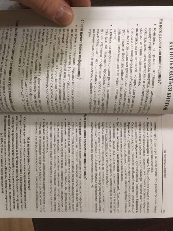 Иллюстрация 9 из 11 для Сделки с недвижимостью. Образцы типовых договоров. Электронная версия и практические комментарии - Шабалин, Шамонова, Кузьмина, Самохина | Лабиринт - книги. Источник: Саша