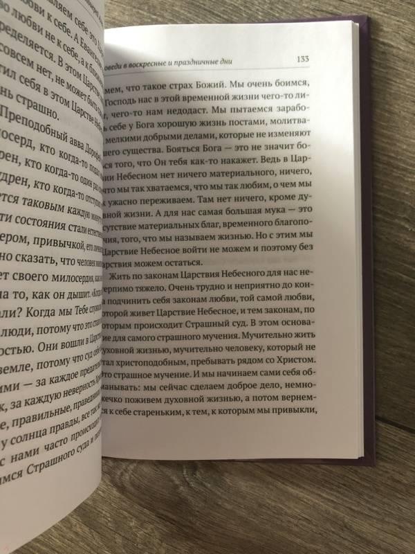 Иллюстрация 35 из 36 для Великий пост. Объяснение смысла, значения, содержания - Алексей Протоиерей | Лабиринт - книги. Источник: Светлана