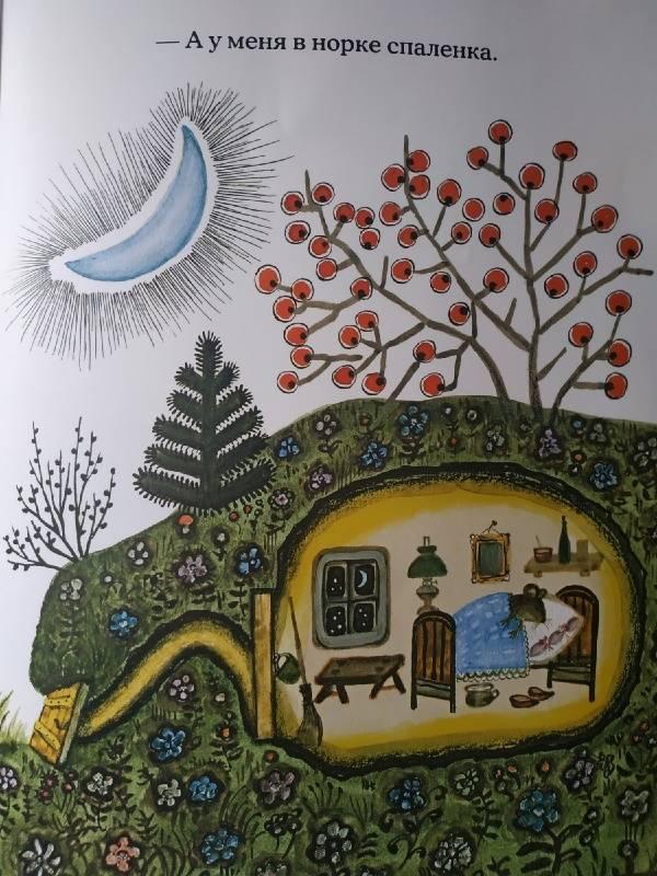 Иллюстрация 115 из 139 для Лис и мышонок - Виталий Бианки | Лабиринт - книги. Источник: Лабиринт