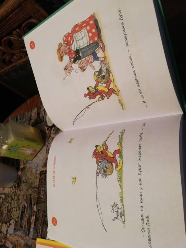 Иллюстрация 40 из 50 для Все приключения Пифа - Григорий Остер   Лабиринт - книги. Источник: Лабиринт