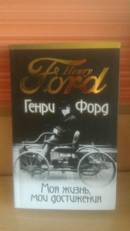 Иллюстрация 20 из 27 для Моя жизнь, мои достижения - Генри Форд | Лабиринт - книги. Источник: Шулепов Егор