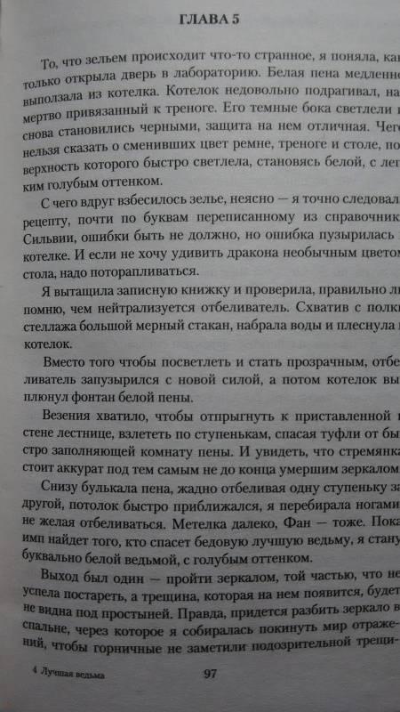 Иллюстрация 12 из 18 для Лучшая ведьма - Валентина Савенко | Лабиринт - книги. Источник: Murli