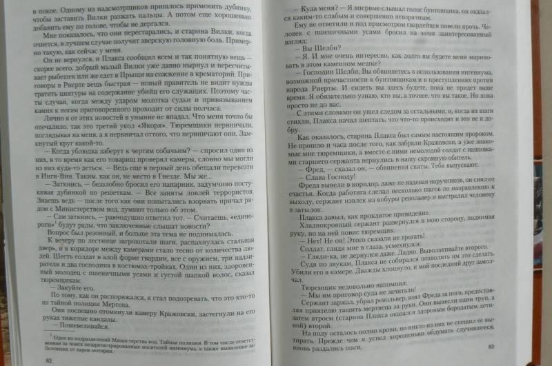 Иллюстрация 16 из 32 для Созерцатель. Тень ингениума - Алексей Пехов | Лабиринт - книги. Источник: Лидия