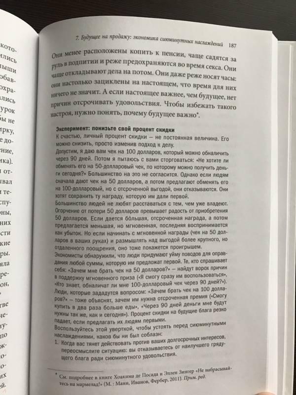 Иллюстрация 38 из 41 для Сила воли. Как развить и укрепить - Келли Макгонигал | Лабиринт - книги. Источник: Лабиринт