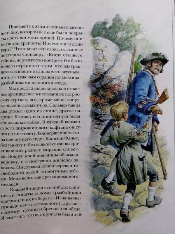 Иллюстрация 98 из 106 для Остров сокровищ - Роберт Стивенсон | Лабиринт - книги. Источник: Ш  Елена
