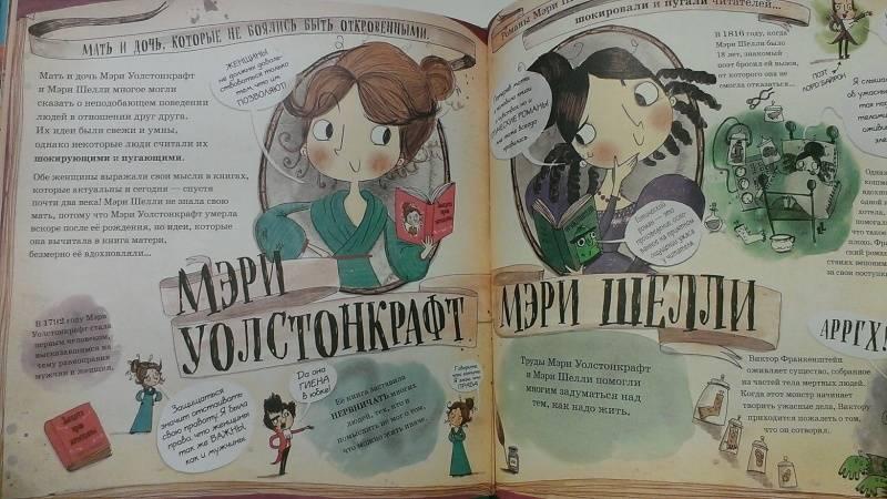 Иллюстрация 12 из 30 для Фантастические женщины, которые изменили историю - Кейт Панкхерст | Лабиринт - книги. Источник: Книголюб!